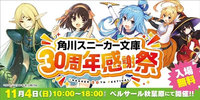 ハルヒとアクアの大型ポスターがJR秋葉原駅に掲出