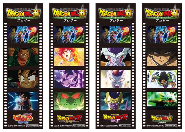 ▲ドラゴンボール 最強への道/ドラゴンボールZ 神と神/ドラゴンボールZ 復活の「F」/ドラゴンボール超 ブロリー
