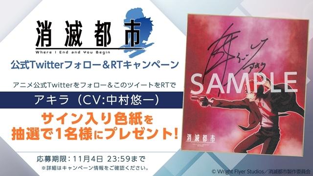 テレビアニメ『消滅都市』中村悠一のサイン色紙が当たるTwitterキャンペーン開催