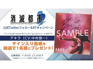 中村悠一さんのサイン色紙が当たるTwitterキャンペーン開催! テレビアニメ『消滅都市』第5弾キービジュアル解禁!