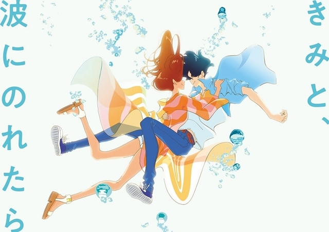 湯浅政明最新作『きみと、波にのれたら』2019年初夏公開