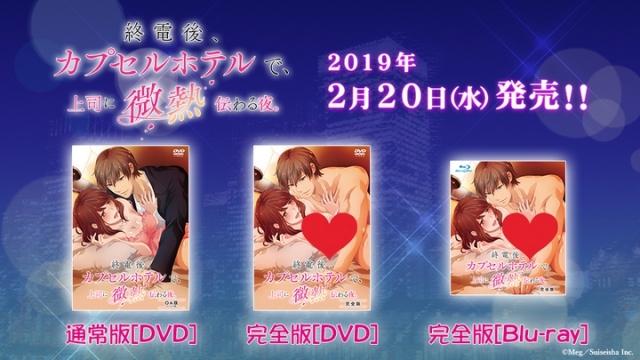 秋アニメ『終カプ』BD&DVDが2019年2月発売