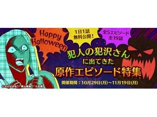 名探偵コナン公式アプリで「犯人の犯沢さんに出てきた原作エピソード特集」が10月29日より開催!