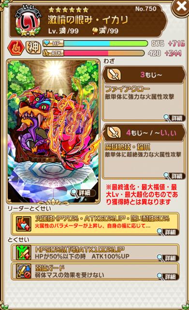 共闘ことばRPG コトダマン-8