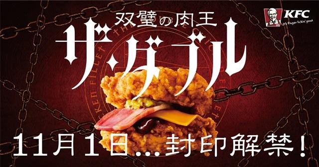 """豪華声優陣熱演!ケンタッキーが新商品で""""中二病""""発揮!?"""