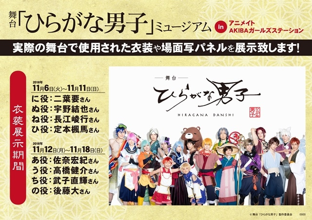舞台『ひらがな男子』BD&DVD発売記念ミュージアム開催