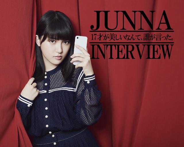 JUNNA 1stフルアルバム「17才が美しいなんて、誰が言った。」インタビュー
