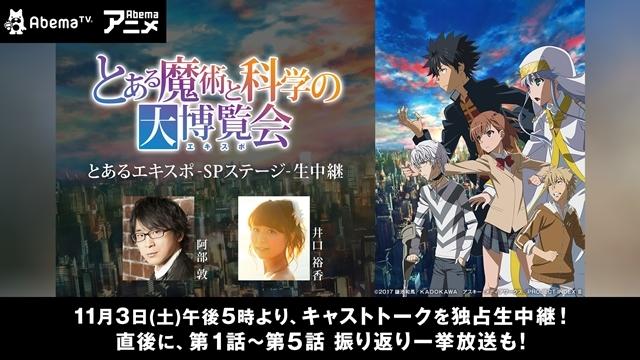 『禁書目録Ⅲ』阿部敦&井口裕香登壇イベントの模様を「Abemaアニメ2」が独占生放送