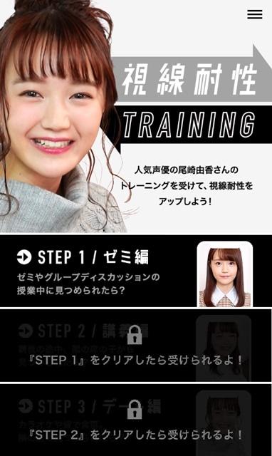 尾崎由香出演『全国統一視線耐性テスト』デート編動画公開