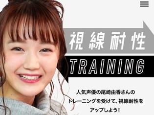 人気声優・尾崎由香さんを起用『GATSBY全国統一視線耐性テスト』より、「デート編」動画が特別公開