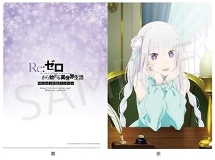 『Re:ゼロから始める異世界生活 Memory Snow』5週目の入場者プレゼントは、坂井久太さんによるエミリアとラムの描き下ろしイラストクリアファイル!