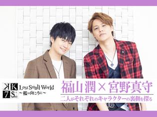 『K SEVEN STORIES Episode4 Lost Small World~檻の向こうに~』インタビュー|宮野真守さんと福山潤さんが、それぞれのキャラクターの裏側を探る