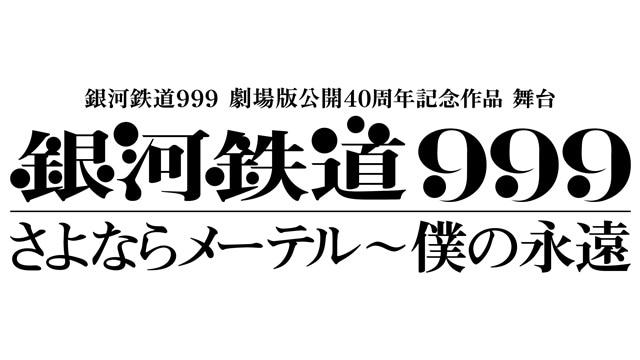 舞台『銀河鉄道999』新作が2019年4月、5月上演決定