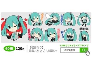 「初音ミク」が楽しく日常を彩るLINEスタンプ『【初音ミク】日常スタンプ』が販売中!