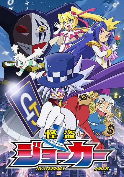 TVアニメ『怪盗ジョーカー』がBlu-rayに!通販で申込数に応じたキャンペーンを実施