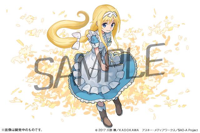 ▲「アリス」