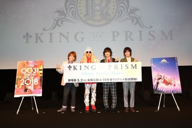 『キンプリ』寺島惇太ら声優陣が登壇した東京国際映画祭の公式レポが到着