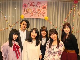 井上喜久子さん、田中敦子さん主催「文芸あねもねRフェス」は学園祭のような手作り感でやさしさいっぱい!