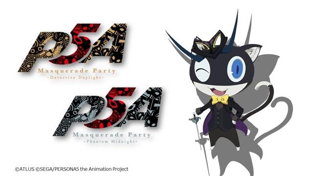 テレビアニメ『ペルソナ5』公式Webラジオ第15回目のゲストは声優・阪口大助さん&渕上舞さん!-5