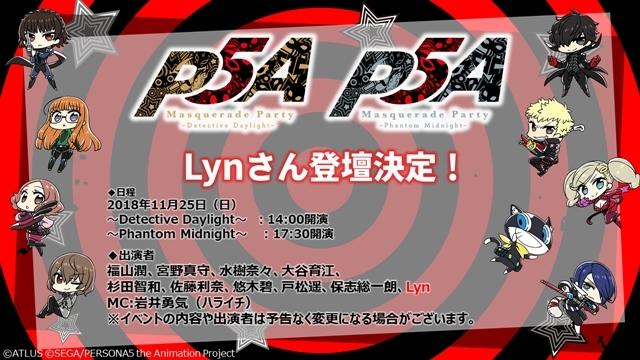 テレビアニメ『ペルソナ5』公式Webラジオ第15回目のゲストは声優・阪口大助さん&渕上舞さん!-11