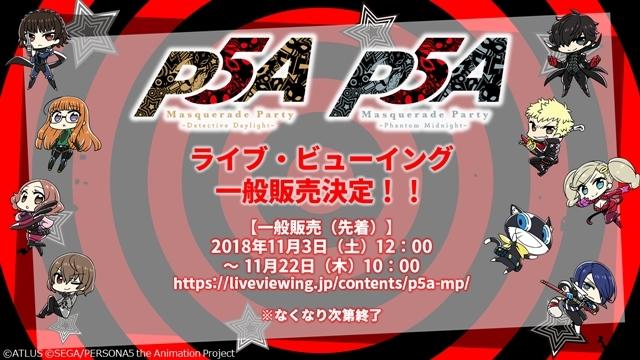 テレビアニメ『ペルソナ5』公式Webラジオ第15回目のゲストは声優・阪口大助さん&渕上舞さん!-13