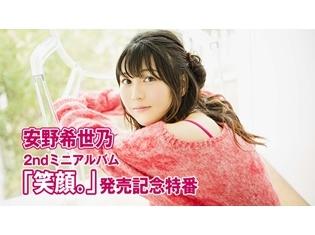 人気声優・安野希世乃さんの2ndミニアルバム「笑顔。」発売記念特番が放送決定! 声優グランプリ×安野希世乃コラボカフェも開催