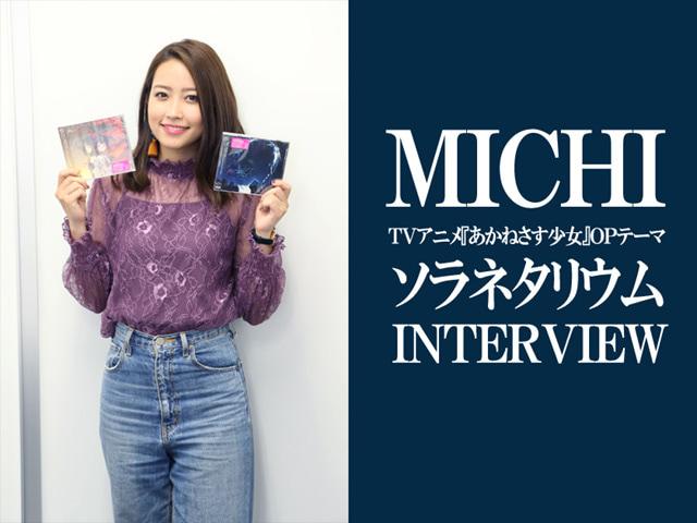 『あかねさす少女』アニメOPは「心で歌う」/MICHIインタビュー