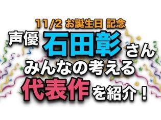 声優・石田彰さん、アニメキャラクター代表作まとめ【祝・誕生日みんなの考える代表キャラ】