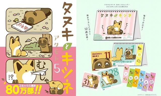 コミックス『タヌキとキツネ』待望の5巻が11月15日発売