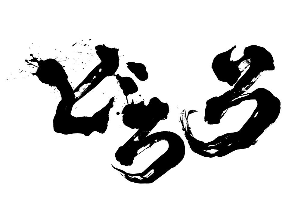 TVアニメ『どろろ』2019年1月より放送予定! 主演声優は鈴木拡樹さん、鈴木梨央さん! 第1弾キービジュアルや最新PV、舞台化も発表-4
