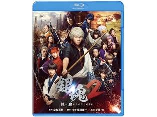 『銀魂2 掟は破るためにこそある』BD&DVDが12月18日発売決定! ブルーレイ プレミアム・エディションには、6時間に迫る映像特典を収録