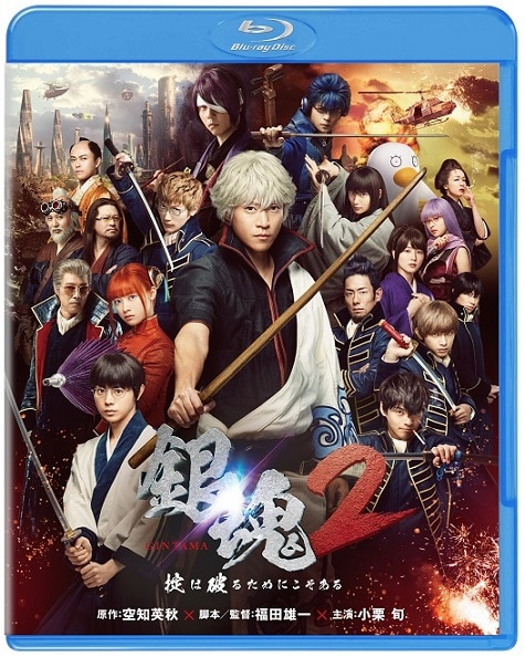 『銀魂2 掟は破るためにこそある』BD&DVDが12月18日発売決定