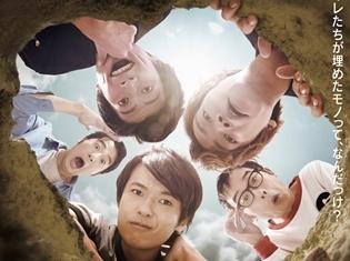 声優・小野賢章さん出演、Team Unsui(チーム雲水)第2回公演が決定! 今作はタイムカプセルを巡る、大人になった同級生たちの物語