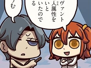 『ますますマンガで分かる!Fate/Grand Order』第66話更新! 隠しパラメータを調べる主人公たち、捕まってしまったニトクリスは……