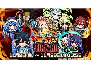 TVアニメ『FAIRY TAIL』×『共闘ことば RPG コトダマン』11月2日(金)からコラボレーションイベントを開始! コラボ登場キャラクターが総出演するPVと特設サイトを公開