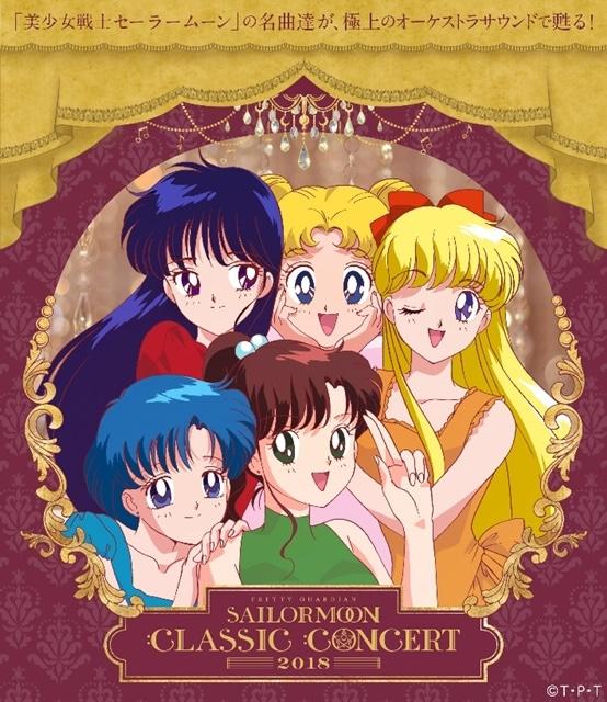 『美少女戦士セーラームーン』クラシックコンサートCD・DVDのジャケット画像が公開