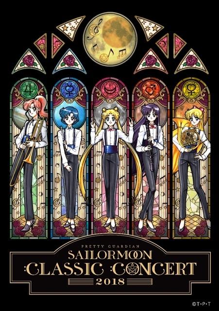 『美少女戦士セーラームーン』クラシックコンサートCD・DVDのジャケット画像が公開! 特典のCDには「STARLIGHTにキスして」などが収録!-2