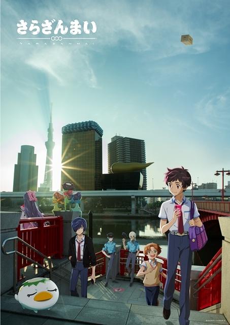 TVアニメ『さらざんまい』ティザービジュアル、メインスタッフ&キャストが解禁