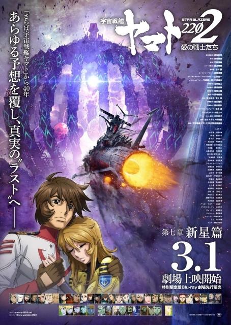 『宇宙戦艦ヤマト2202』最終章「新星篇」が2019年3月1日に公開