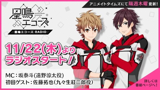 アプリ『星鳴エコーズ』のラジオが11/22配信開始&お便り募集中!