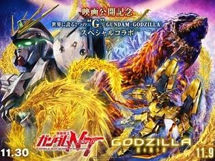『GODZILLA 星を喰う者』と『機動戦士ガンダムNT』のコラボを記念した新PVが解禁! ゴジラの熱線を、ガンダムが弾き返す!?