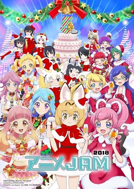 「アニメJAM2018」メインビジュアル公開!松本梨香の特別出演も決定