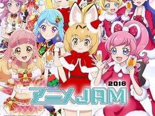 「アニメJAM2018」メインビジュアルはサンタ衣装の人気キャラ大集合! 声優・松本梨香さんの特別出演も決定