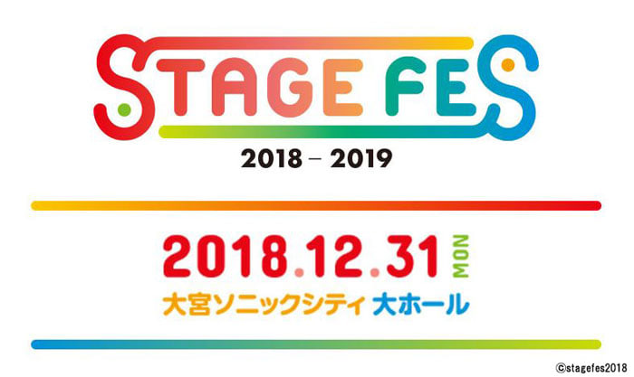「STAGE FES 2018」が12月31日開催決定!