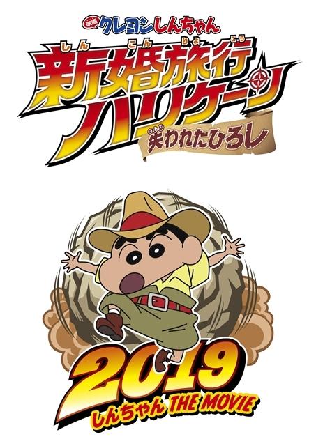『映画クレヨンしんちゃん』最新作が2019年4月19日公開決定