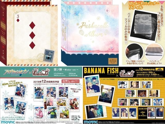 「ぱしゃこれ」オリジナルバインダー&リフィル発売決定! 新商品情報も到着