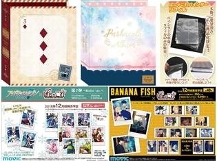 「ぱしゃこれ」3周年記念、オリジナルバインダー&リフィル発売決定! 新商品情報も到着
