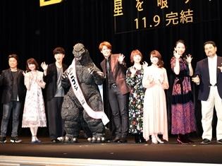 『GODZILLA 星を喰う者』宮野真守さん、櫻井孝宏さんらが登壇した第31回東京国際映画祭ワールド・プレミア上映会をレポート!