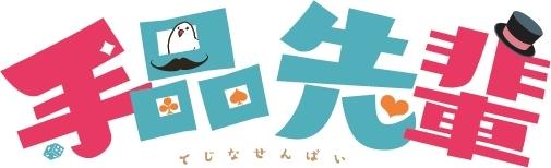 ヤングマガジン連載『手品先輩』2019年TVアニメ化決定! 監督は臼井文明氏! ちょっとエッチな奇術の世界へようこそ♪-2