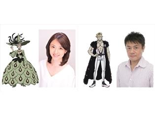 魔女王役に魏涼子さん、ラドロス役に草尾毅さんが決定! テレビアニメ『ブラッククローバー』11月6日の放送より魔女の森編へ突入!